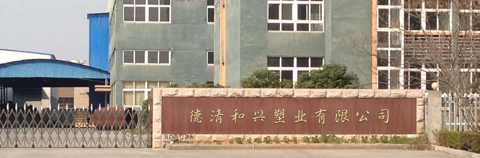 德清和兴塑业有限公司